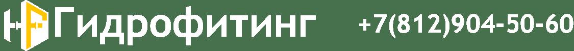 Hydrofitting.ru